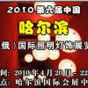 2010第六届中国哈尔滨(中俄)国?#25910;?#26126;灯饰展览会