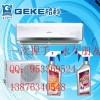 空调专用清洗剂 空调专用清洗剂长期提供加工