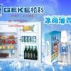 冰箱专用消毒剂 格科牌火爆招商  冰箱消毒剂代理