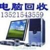 北京诚信二手电脑回收 二手网线回收 电子设备回收