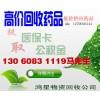 广州高价收药13060831119