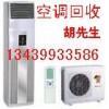 ?#26412;?#20108;手空调回收 ?#26412;?#20013;央空调回收 中央机组回收