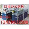 北京铁皮柜回收 北京二手工位回收 北京办公家具回收公司