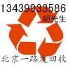 ?#26412;?#20919;库设备回收 ?#26412;?#20108;手冰船回收 ?#26412;?#36229;市设备回收