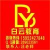 苏州注塑模培训苏州UG软件培训苏州CAD机械制图培训