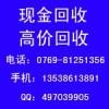 东莞高价回收废油/废油大量收购/首选佳诚