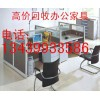 北京二手办公桌回收北京工位回收隔断回收15010913811