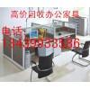 北京二手工位回收 北京员工位回收 北京二手办公隔断回收