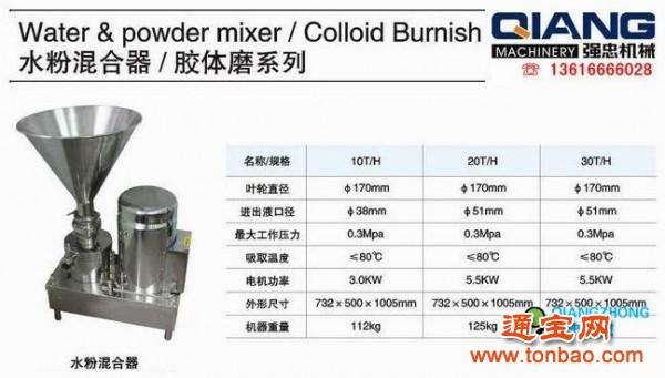 不锈钢水粉混合器,料液混合器图片