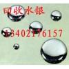 上海水银回收公司 高价回收水银 因为专业 所以值得信赖