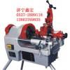 济宁电动切管套丝机 SMIT-312电动套丝机 150套丝机