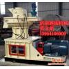 供应越振YZZL90L型环保型木屑颗粒机