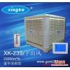 供应XK-23S3环保空调,冷风机,湿帘空调