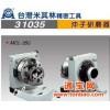 米其林精机厂总代理冲子研磨器 31035 MCL-350 单向冲子成型器