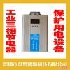 大型场所必备节电宝  厂家直供节电器  实用省电王  大功率节电管家