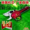 农用工具果树剪枝机电动剪树枝机剪树枝电剪子进口果树修剪机
