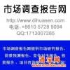 供应2013-2015年中国刮刀行业产品市场调查深度研究及投资分析研究报告