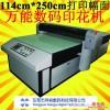 供应ColorfulColorful1225数码彩印机