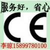 供应做过,迷你离心机CE认证,EN61010-1检测