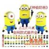 个性u盘   时尚 小黄人 系列USB 卡通 动漫 神偷奶爸