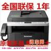 批发联想F2071H激光黑白多功能一体机 复印/打印/扫描/