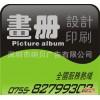 深圳心动宣传册 企业宣传册 企业画册