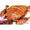 供应北京脆皮烤鸭加盟总部1脆皮烤鸭加盟费多少1脆皮烤鸭技术培训