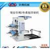 《》柔版印刷机 小型冥币印刷机价格 塑料薄膜印刷机 教技术