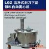 LGZ立式刮刀卸料过滤离心机