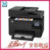 原装正品 惠普M177fw 彩色激光多功能一体机无线网络打印超M175nw