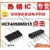 芯片 电子器件 驱动IC HCF4098M013TR SOP16 原装正品