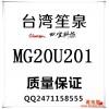 MG20U201_电压范围_MG20U201_耐压值_MG2