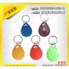 2号钥匙扣卡 各种颜色钥匙扣专业定制 可封装不同芯片