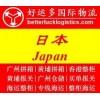 广州海运集装箱Japan日本AKITA秋田港运费