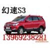北汽幻速S2 5座 S3 7座SUV 售价5-7万
