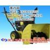 黑龙江——2014小型扫雪车  现货——小型除雪车▏除雪铲厂家