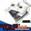 点烟器电源厂家直销广东包邮24V转12V车载电源一拖三点烟器电源转换器