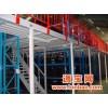 钢平台阁楼式货架各类阁楼式货架及钢平台