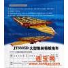 徐州宇鸿集装箱拖车JT8805D