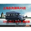 厂家上海东风御风4S店销售地址