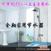 专利产品 全翔Q01-110L节水器 可回收80%以上家庭生活用水