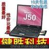 东芝J50 迅驰2代1.73G 1G内存 集显128M 二手笔记本电脑