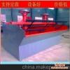 供应厂家直销矿用浮选机大型多槽选矿浮选机单槽浮选机