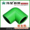 中国名牌伟星管业PPR冷热水管4分20PPR水管配件90度正弯头20正品