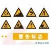 郑州哪有卖位合理的通安全设施——专业的河南标志牌厂家
