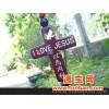 供应朝露2013基督教十字架汽车挂件 树脂挂饰 汽车用品