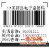 可喷印药监码(中国药品电子监管码),承接各种加工印刷