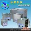 JP-100洁牌电子线路板超声波清洗机 首饰清洗器