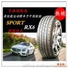 乐路驰轿车轮胎 RX6 225/50R16 215/50R17