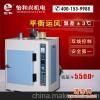 可定时自动控温工业烤箱工业烘箱  LED耐高温防爆烤箱厂家直销